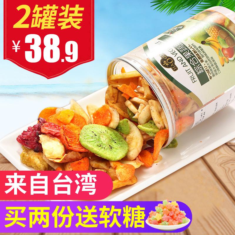 零食蔬菜综合干脆进口蔬果水果混合儿童孕妇休闲干果台湾