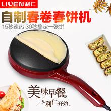 利仁BC-11春饼机薄饼机春卷皮机家用煎饼锅烙饼锅电饼档烤鸭饼机