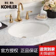 科勒台下盆陶瓷洗脸盆洗手盆嵌入式面盆卡斯登K-2211T-0图片