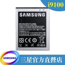 原装 三星Galaxy s2电池gt-i9100 i9103 i9108 gti9100g手机电池