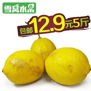 四川资阳黄柠檬5斤 新鲜水果 现货包邮 非青柠檬 新鲜水果批发