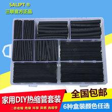 包邮三联热缩管盒装热缩管组合套管阻燃绝缘家用家装电线黑色套管