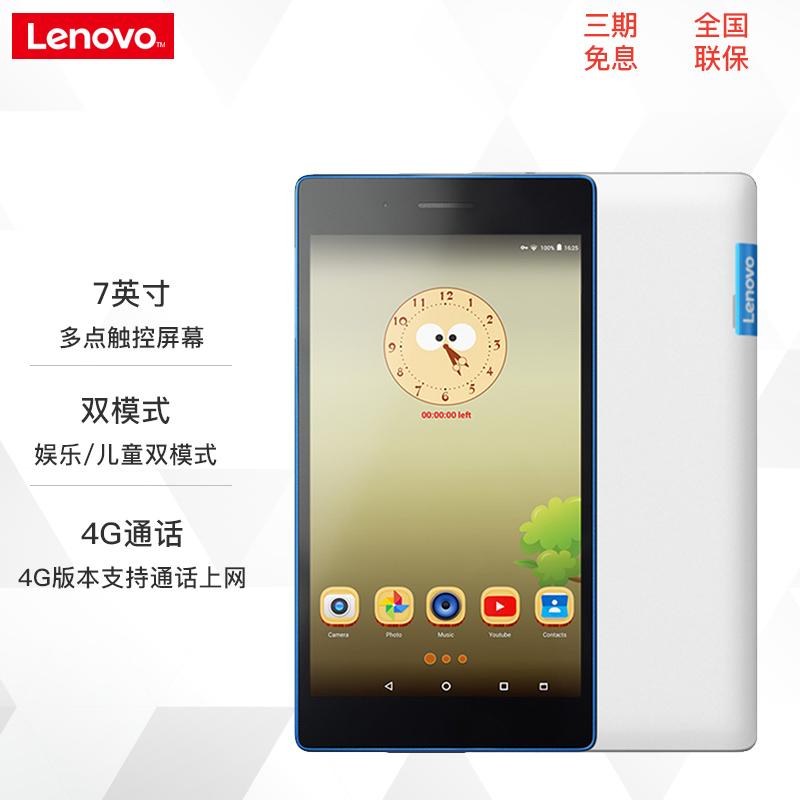 Lenovo/联想 TB3-730F 7英寸四核1G运行安卓平板电脑wifi上网pad