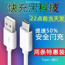 Type-c数据线小米4c/5s5乐视1s手机2pro6华为p9p10荣耀v8V9充电器