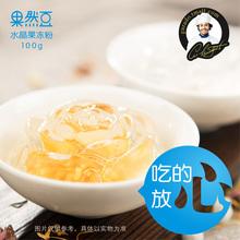 果然豆果冻粉布丁粉 DIY自制透明水晶甜品原料100克