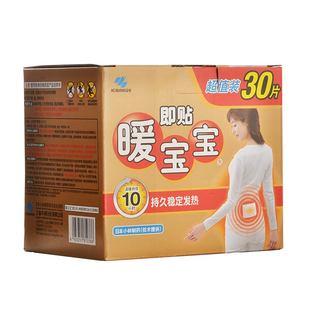 片保暖贴防寒恒温保暖时间久礼盒30小林暖宝宝牌即贴天猫超市