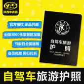 陕西西安行游天下自驾游自驾车旅游护照自由行旅游护照旅游年卡