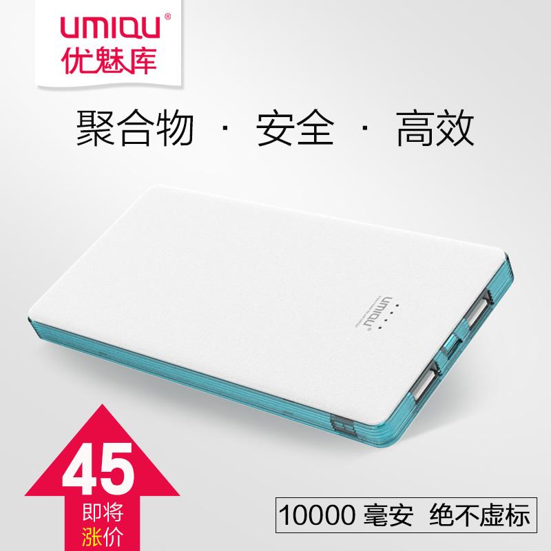 优魅库充电宝 手机通用聚合物移动电源10000毫安 便携2A输出