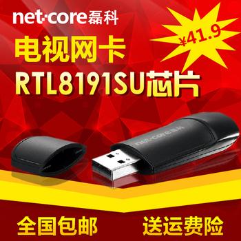 磊科NW360 台式机笔记本电脑usb无线网卡外置无限电视wifi接收器