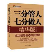 三分管人七分做人 企业管理经营管理书籍 管理员工团队管理书籍 餐饮管理书籍营销管理学 管理类书籍畅销书 人力资源
