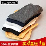 男士纯色中筒棉袜5双