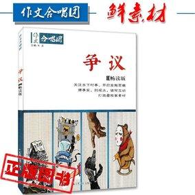 正版 作文合唱团 争议 畅读版 强调小众化和精确化 侧重素材的发散解读与巧妙运用 江苏人民出版社 凤凰出版传媒集团 新书
