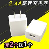 手机充电器头2.4A高速快充安卓三星华为魅族乐视小米通用USB直充