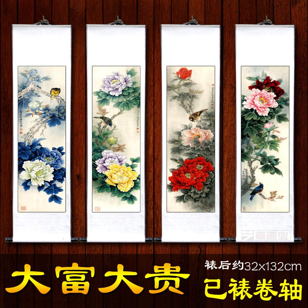 李晓明中国画工笔四条屏富贵牡丹花鸟字画客厅书画画