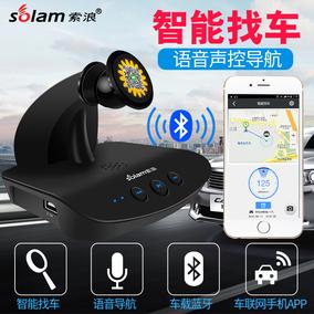 索浪APP定位找车器车载MP3播放器蓝牙免提电话语音导航USB充电器