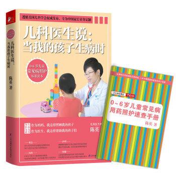 【随机送手册】儿科医生说-当我的孩子生病时 陈英0到6岁儿童常见病防治 育儿百科全书 不生病的智慧 新生婴幼儿护理 儿童健康