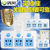 清风电源转换器插头一转二三多无线多功能扩展插座独立开关排插板