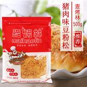 寿司肉松500g包邮蛋糕面包烘焙肉松零食猪肉味豆粉松肉粉松