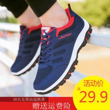 夏季新款男士运动鞋韩版潮鞋男鞋跑步鞋透气板鞋休闲鞋潮流鞋子男