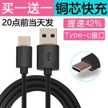 Type-c数据线小米5/4c/5s乐视1s手机2pro华为p9荣耀v8充电器Mate