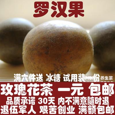 任意6件包邮 罗汉果 4个广西桂林特产永福罗汉果茶 大果 花草茶叶