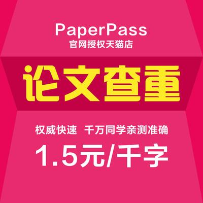 淘检测paperpass论文查重论文检测学术适用知网维普