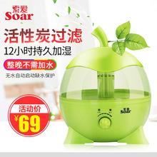 索爱苹果加湿器家用静音创意迷你大容量香薰办公室卧室空调增湿器