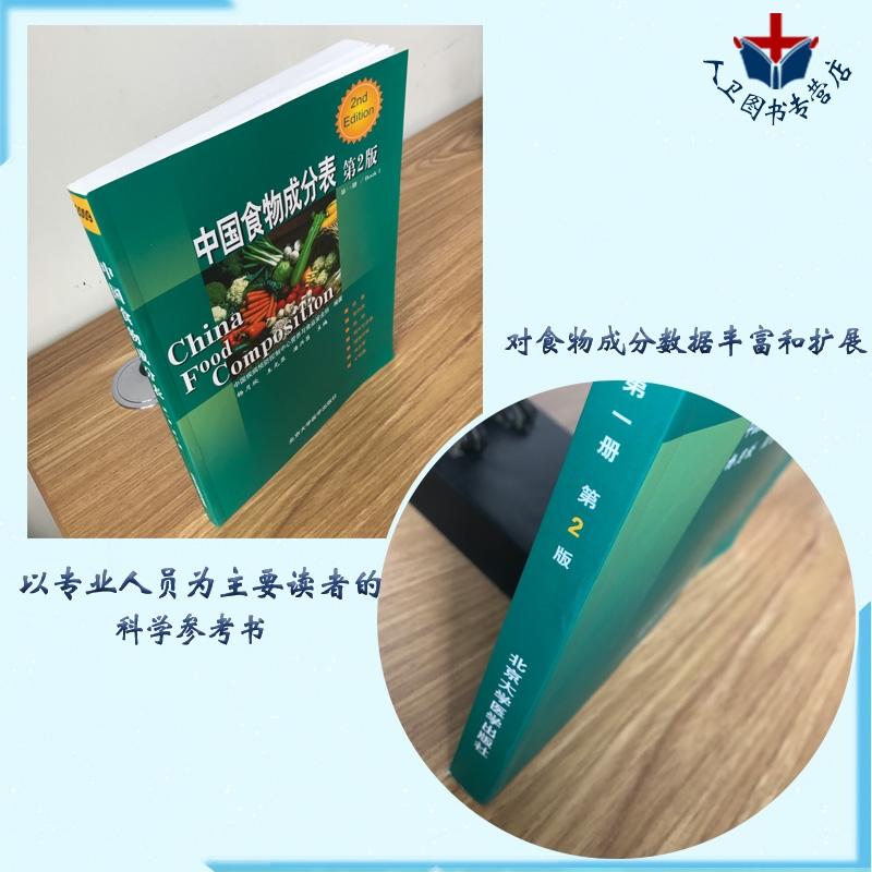 中国疾丙预防控制中心营养与食品安全所编著 北京大学医学出版社 杨月欣 第一册 版第二版 2 第 中国食物成分表 正版 包邮