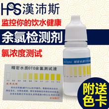 包邮 汉沛斯余氯检测剂自来水测试剂氯气浓度测试OTO余氯测试液
