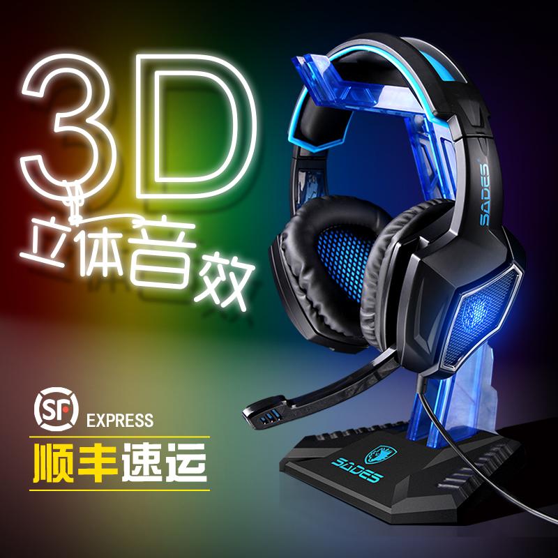 SADES/赛德斯 狼灵英雄联盟游戏耳机头戴式耳机音乐台式USB发光
