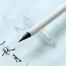 长书 新毛笔 小楷笔软笔钢笔式书法笔签名水彩笔可加墨水 秀丽笔