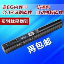 包邮 送8G卡防摔包手持式扫描仪 iScan01高清升级版便携式扫描仪