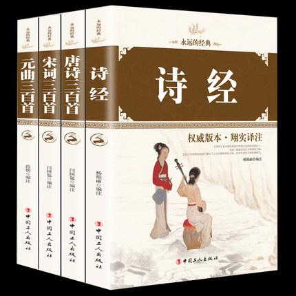 诗经 唐诗宋词元曲正版全集 全四册