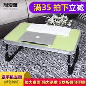 书桌 尚爱雅铝合金笔记本电脑桌床上用可折叠小桌懒人宿舍学习特价