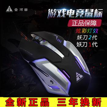 金河田妖刀有线鼠标USB笔