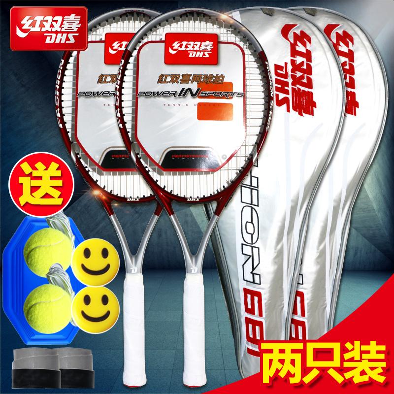 红双喜网球拍正品单人 男女士初学者训练比赛网球拍双拍2支装