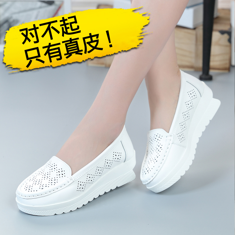 白色坡跟真皮护士休闲单鞋舒适透气韩国女鞋版松糕鞋夏季