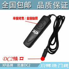 D7000 D600 D5200线 D90 DC2快门线D750 D7100 D3200 适用尼康MC