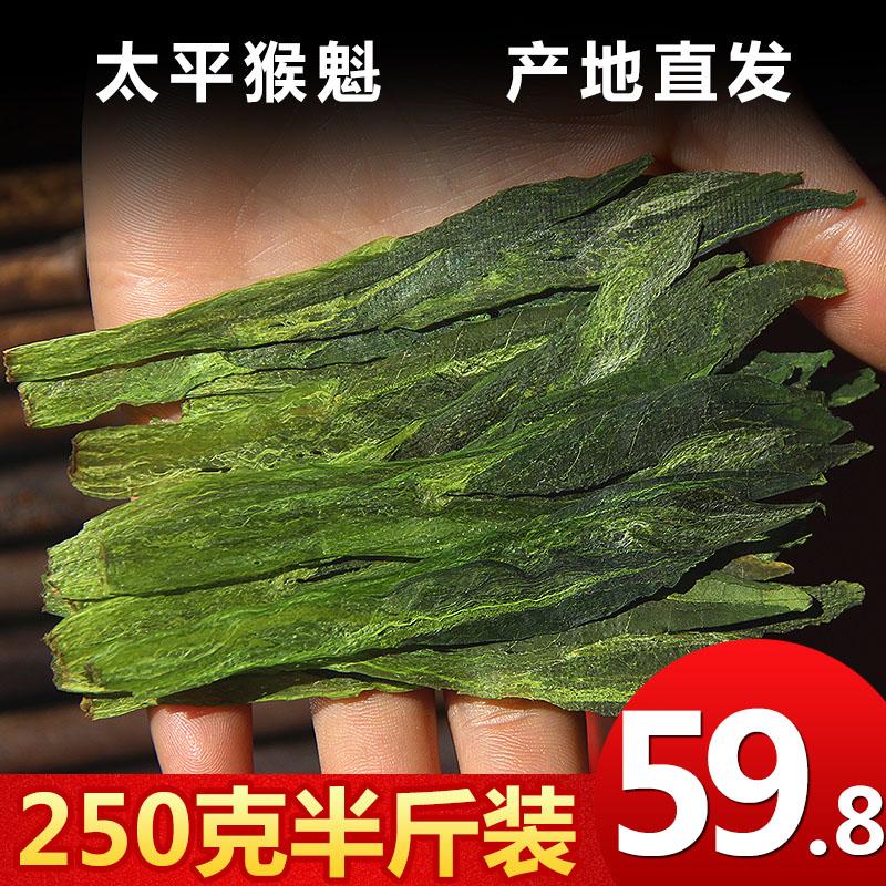 绿茶春茶特级礼盒猴魁新安徽黄山高山正宗礼品茶叶太平