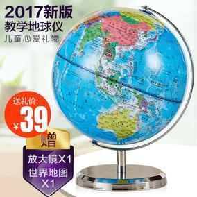 喜金苹地球仪20cm高清地球仪学生用教学地理中英文2016地球仪摆件