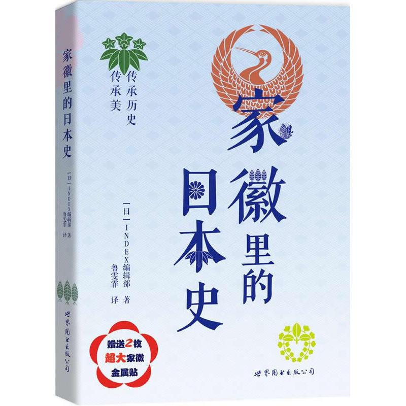 家徽里的日本史 INDEX编辑部 著 全面 系统介绍1200个日本家徽 文化 简明 清晰还原日本历史大事件 历史 世界史 正版书籍