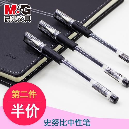晨光007史努比水笔经典中性笔签字笔办公水笔一盒12支 第二件半价