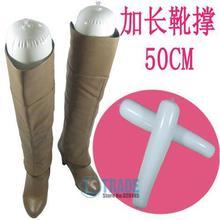 inflatable boot 50cm support lengthen barreled type Derlook