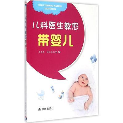 儿科医生教您带婴儿 王新良  新华书店正版畅销图书籍