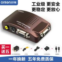 欧腾AV转VGA转换器机顶盒S端子视频TV转电脑 显示器看电视转换盒