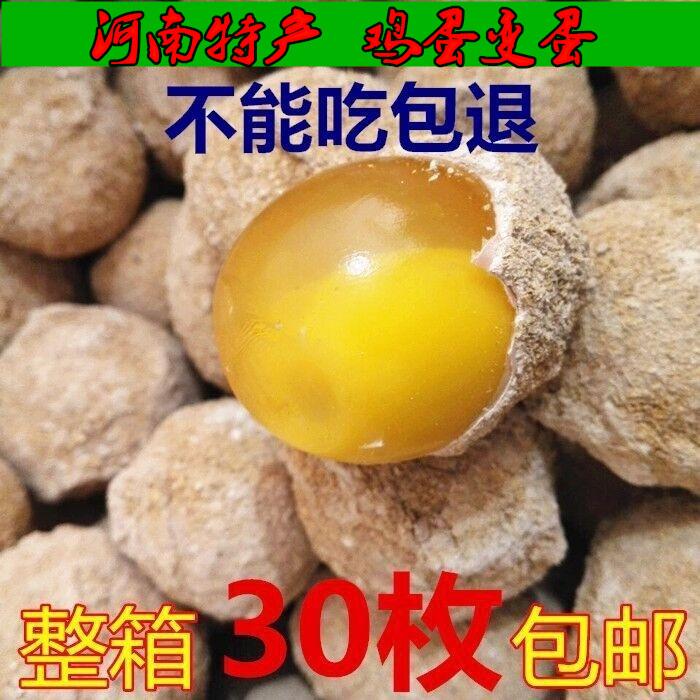 鸡蛋变蛋河南土特产黄皮蛋变蛋鸡皮蛋松花蛋黄金皮蛋无铅30枚包邮