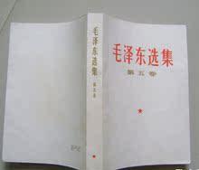 毛泽东选集第五卷 文革末第五集,实物原版真品现货
