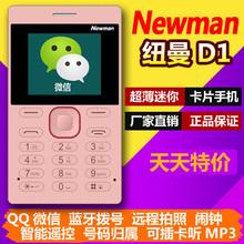 【天天特价】纽曼 D1卡片手机儿童小学生低辐射超薄迷你QQ微信