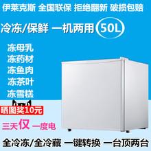 小冰柜迷你50L 小型家用立式侧开门全冷藏冷冻柜单门小冰箱冻母乳