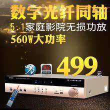 索爱 SA-7005家用音响数字功放机 5.1专业大功率家庭影院hifi蓝牙